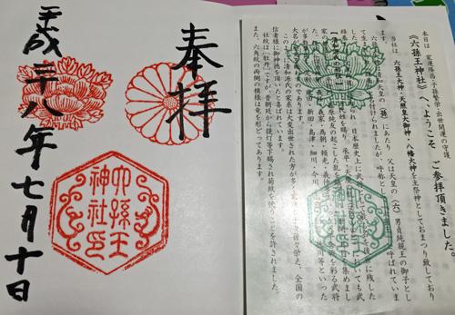 diary_16071030.jpg