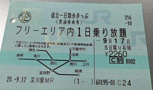 diary_16091719.jpg