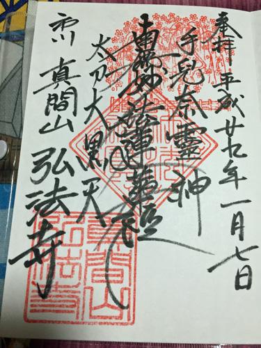 diary_17010702.jpg