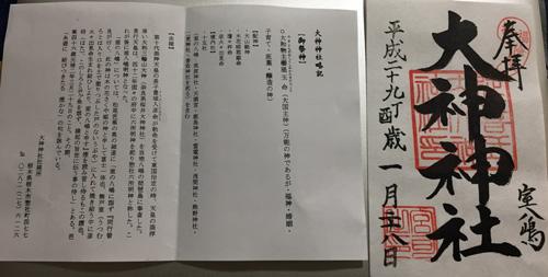 diary_17012823.jpg