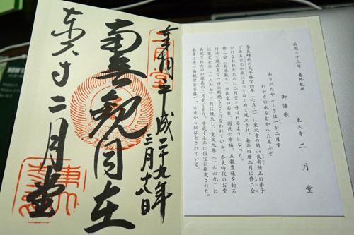 diary_17031839.jpg