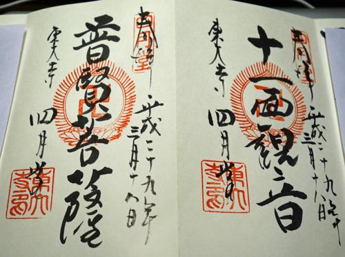 diary_17031841.jpg
