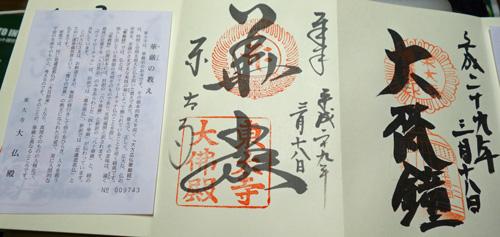 diary_17031842.jpg