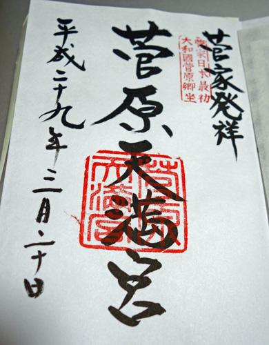 diary_17032012.jpg