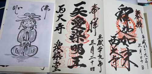 diary_17032018.jpg