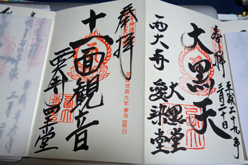 diary_17032019.jpg