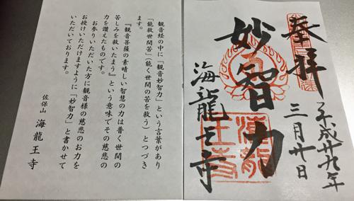 diary_17032032.jpg