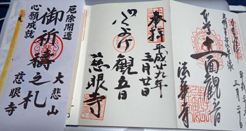 diary_17032059.jpg