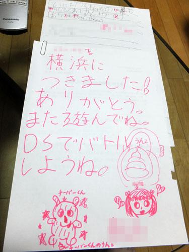 diary_13040402.jpg